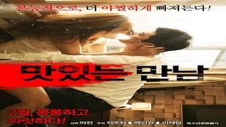 Full korean adult movie Tasty Encounter (2016)