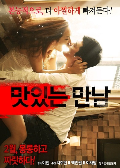 Full korean adult movie Tasty Encounter (2016)