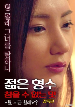 Young Sister In Law : Unbearable Taste (2017) online