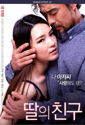 My Daughters Friend - 2017 Full korean erotic film with sex scenes