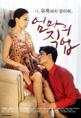 Mother's Job (2017) - Erotic Korean Incest Movie