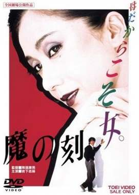 Ma no toki / Time of Wickedness (1985) -  Forbidden drama online
