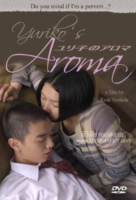 Yuriko's Aroma (2010) / Woman and boy sex movie