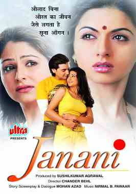 Janani (2006) - Bro / sis indian incest movie