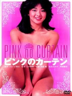 Pink Curtain (1982) / JAV sister incest