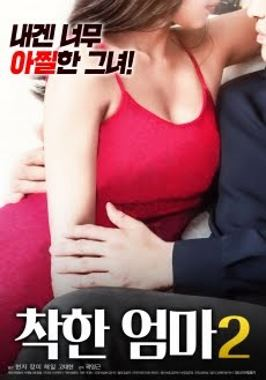 A Good Mother 2 (2018) / Korean Incest Movie