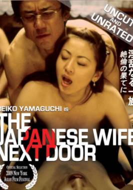Japanese Wife Next Door ( 2004 / ENG Sub )