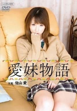 The Tale Of The Affectionate Girl (2008 / ENG Sub)
